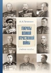 Печенкин А. А. - Генералы Великой Отечественной войны