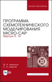 Амелина М. А., Амелин С. А. - Программа схемотехнического моделирования Micro-Сap. Версии 9, 10