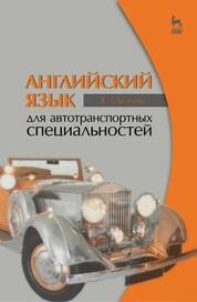 Шляхова, В. А. Английский язык для автотранспортных специальностей