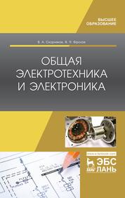 Скорняков, В. А. Общая электротехника и электроника