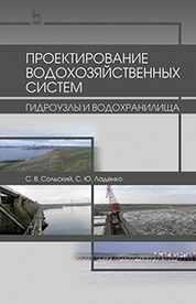 Сольский, С. В. Проектирование водохозяйственных систем: гидроузлы и водохранилища