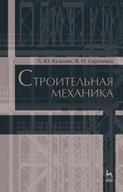 Кузьмин, Л. Ю. Строительная механика