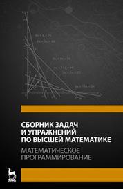 Решение типовых задач по высшей математике кузнецов решение задач автор аргинская