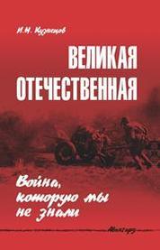 Кузнецов И.Н. - Великая Отечественная: война, которую мы не знали